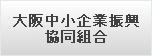 大阪中小企業振興協同組合