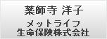 薬師寺 洋子