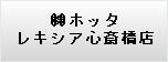 (株)ホッタ レキシア心斎橋店