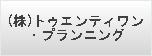 (株)トゥエンティワン・プランニング